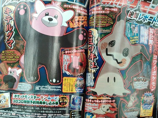 Nowe Pokemony w CoroCoro