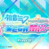 Hatsune Miku: Project Diva Mega Mix recenzja